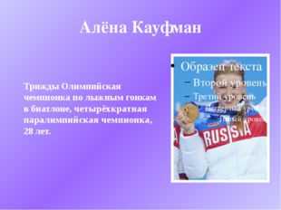 Алёна Кауфман Трижды Олимпийская чемпионка по лыжным гонкам в биатлоне, четыр