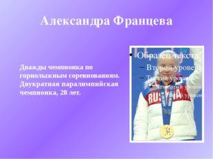 Александра Францева Дважды чемпионка по горнолыжным соревнованиям. Двукратная
