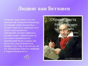 Людвиг ван Бетховен Немногие люди знают, что этот знаменитый немецкий компози