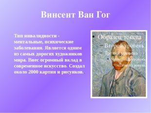 Винсент Ван Гог Тип инвалидности - ментальные, психические заболевания. Являе