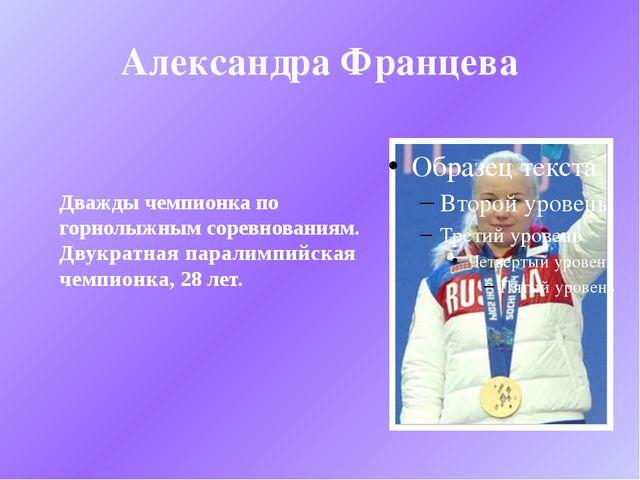 Александра Францева Дважды чемпионка по горнолыжным соревнованиям. Двукратная...