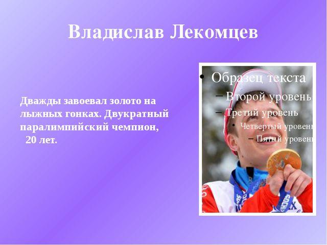 Владислав Лекомцев Дважды завоевал золото на лыжных гонках. Двукратный парали...