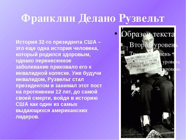 Франклин Делано Рузвельт История 32-го президента США – это еще одна история...