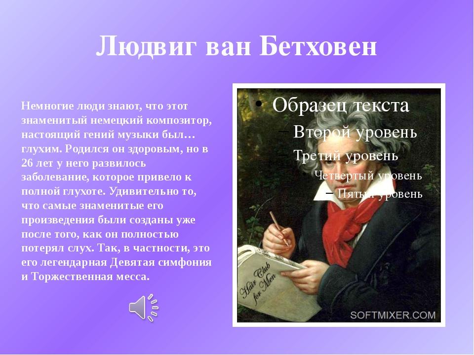 Людвиг ван Бетховен Немногие люди знают, что этот знаменитый немецкий компози...