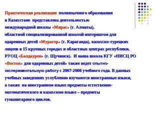 Практическая реализация полиязычного образования в Казахстане представлена де