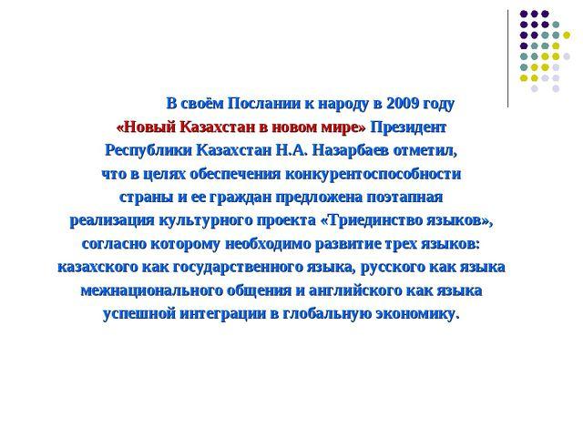 В своём Послании к народу в 2009 году «Новый Казахстан в новом мире» Президе...