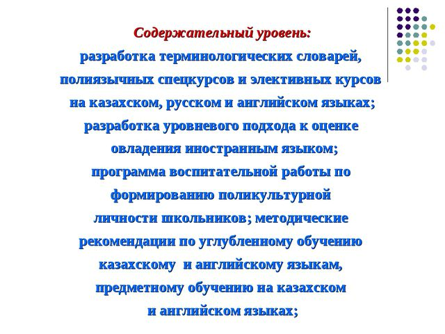 Содержательный уровень: разработка терминологических словарей, полиязычных сп...