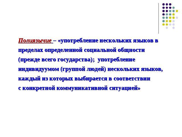 Полиязычие – «употребление нескольких языков в пределах определенной социальн...