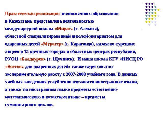 Практическая реализация полиязычного образования в Казахстане представлена де...