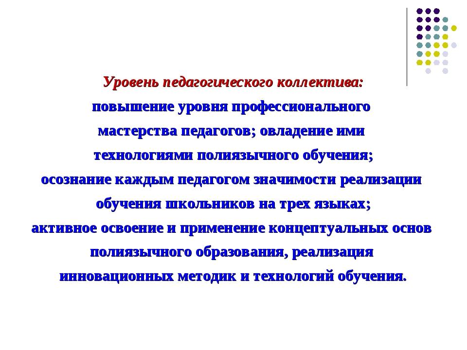 Уровень педагогического коллектива: повышение уровня профессионального мастер...
