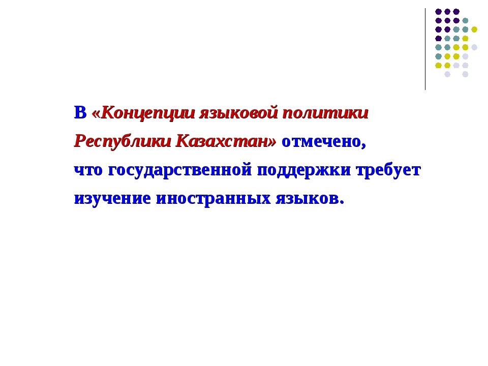 В «Концепции языковой политики Республики Казахстан» отмечено, что государств...