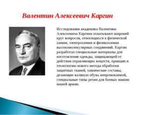 Исследования академика Валентина Алексеевича Каргина охватывают широкий круг