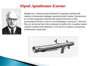 Юрий Аркадьевич Клячко Профессор, замначальника Военной Академии химической з