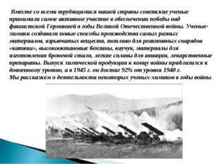 Вместе со всеми трудящимися нашей страны советские ученые принимали самое ак