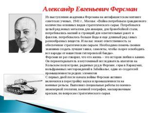 Александр Евгеньевич Ферсман Из выступления академика Ферсмана на антифашистс