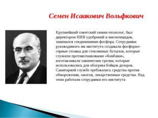 Семен Исаакович Вольфкович Крупнейший советский химик-технолог, был директоро