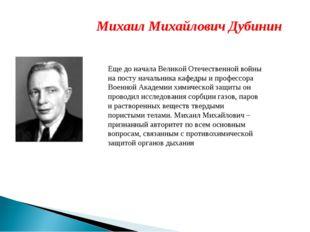 Михаил Михайлович Дубинин Еще до начала Великой Отечественной войны на посту