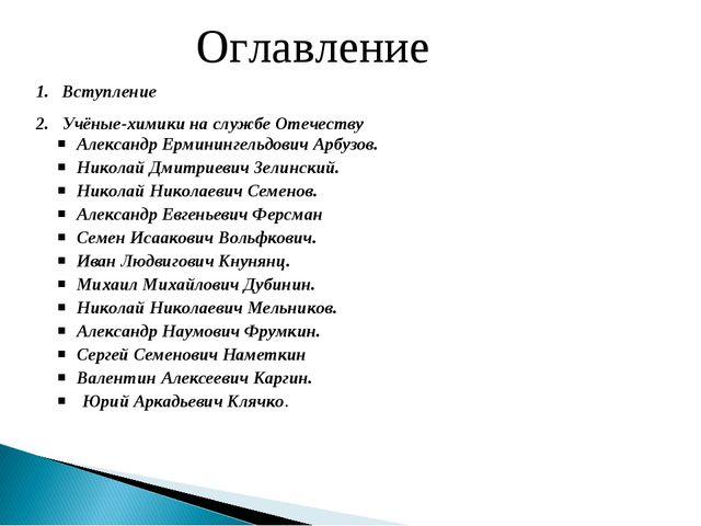 Оглавление Александр Ерминингельдович Арбузов. Николай Дмитриевич Зелинский....