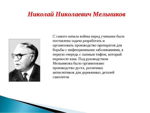 Николай Николаевич Мельников С самого начала войны перед учеными была поставл...