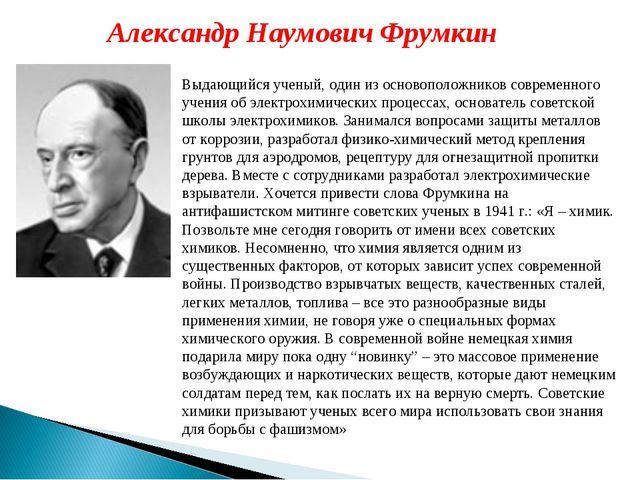 Александр Наумович Фрумкин Выдающийся ученый, один из основоположников соврем...