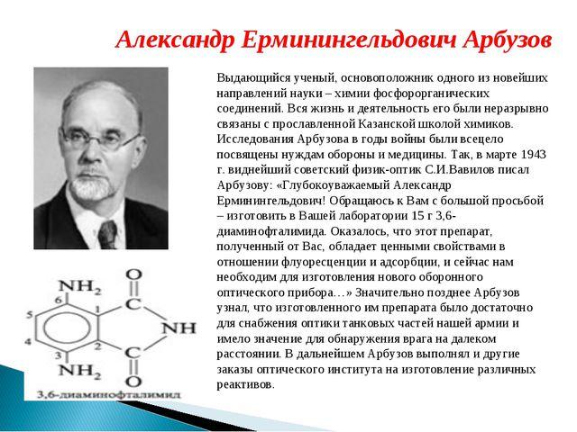 Александр Ерминингельдович Арбузов Выдающийся ученый, основоположник одного и...