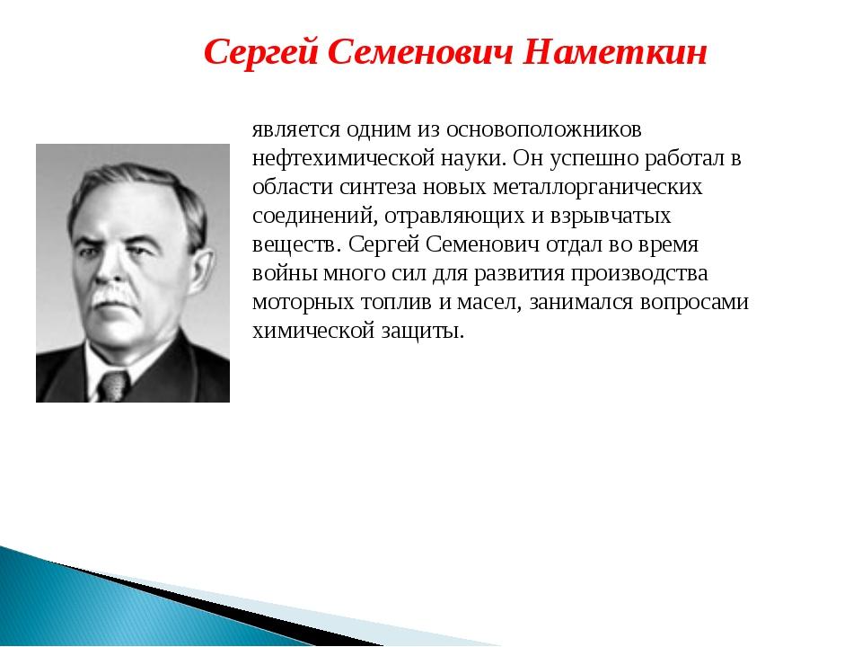 Сергей Семенович Наметкин является одним из основоположников нефтехимической...