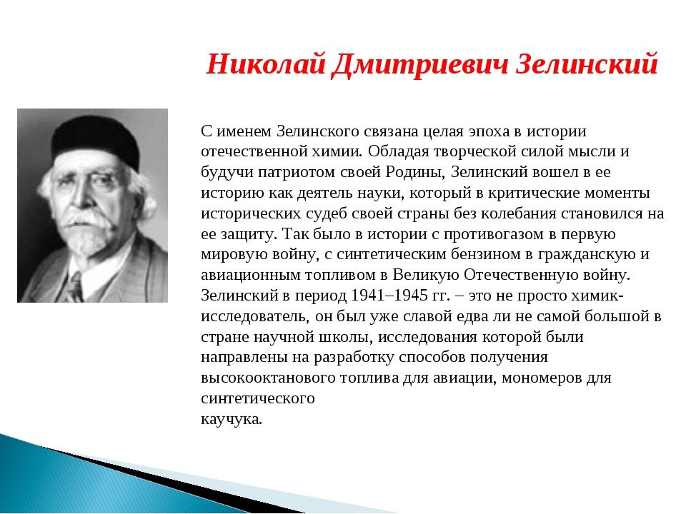 Николай Дмитриевич Зелинский С именем Зелинского связана целая эпоха в истори...