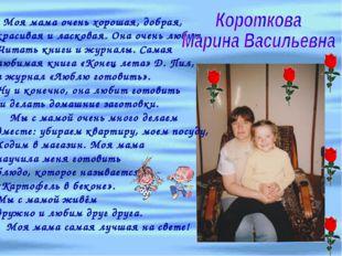 Моя мама очень хорошая, добрая, красивая и ласковая. Она очень любит Читать