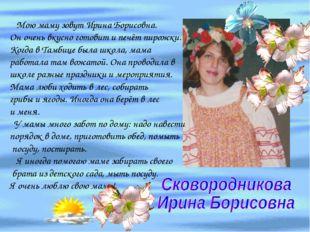 Мою маму зовут Ирина Борисовна. Он очень вкусно готовит и печёт пирожки. Ког