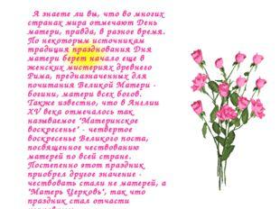 А знаете ли вы, что во многих странах мира отмечают День матери, правда, в р
