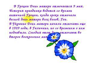В Греции День матери отмечается 9 мая. История праздника ведется со времен а