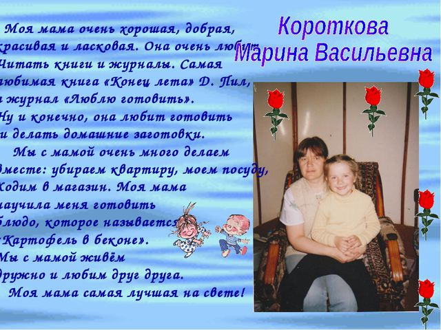 Моя мама очень хорошая, добрая, красивая и ласковая. Она очень любит Читать...