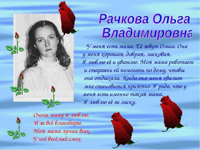 У меня есть мама. Её зовут Ольга. Она у меня хорошая, добрая, ласковая. Я лю...