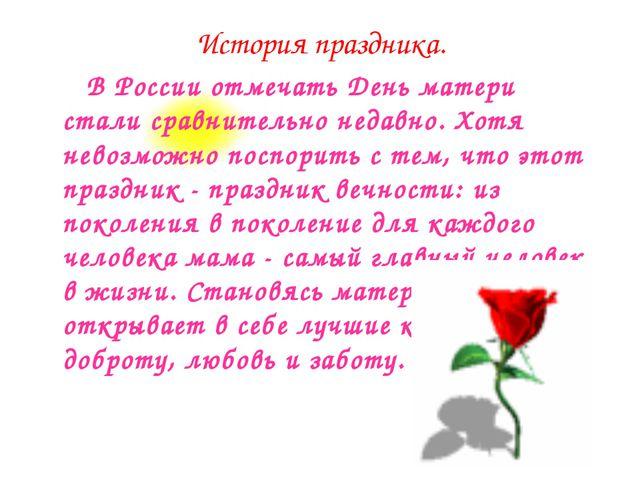 История праздника. В России отмечать День матери стали сравнительно недавно....