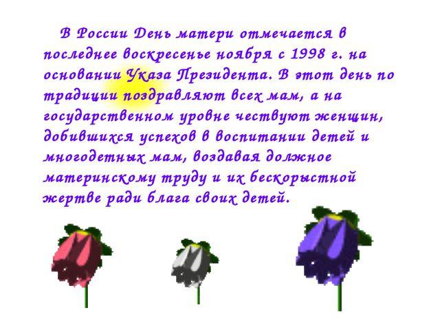 В России День матери отмечается в последнее воскресенье ноября с 1998 г. на...