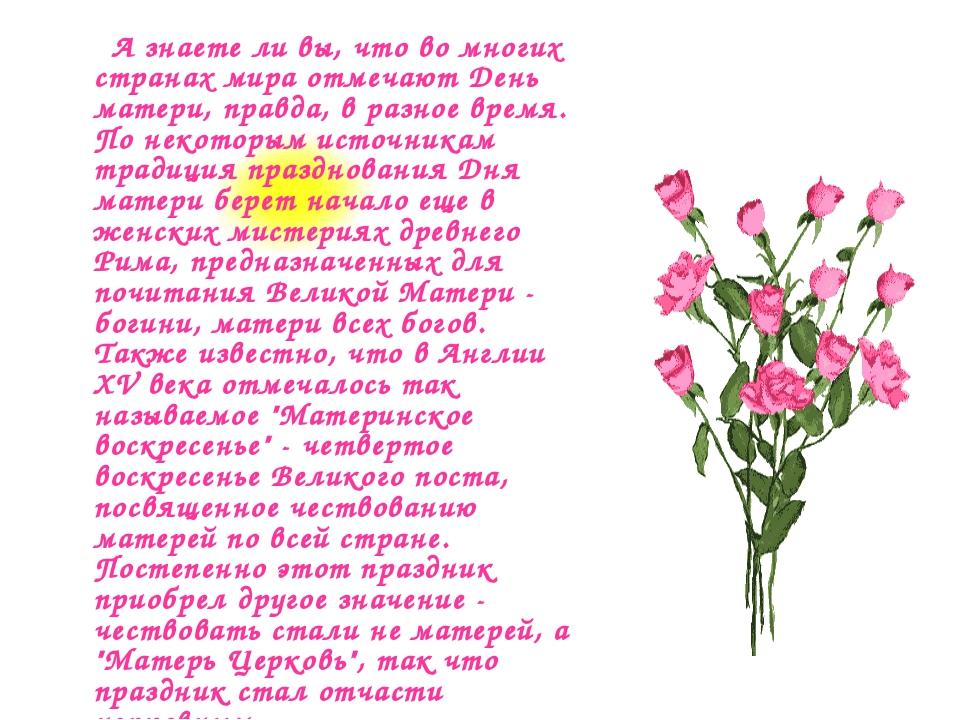 А знаете ли вы, что во многих странах мира отмечают День матери, правда, в р...