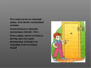Ни в коем случае не открывай дверь, если звонит незнакомый человек; На все во