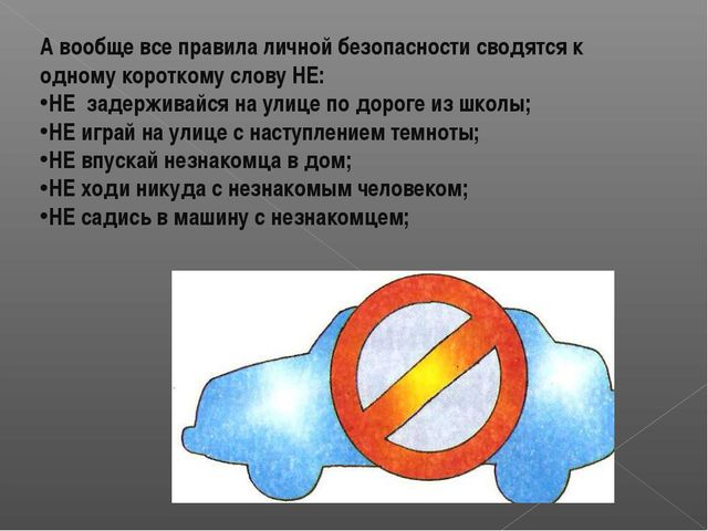 А вообще все правила личной безопасности сводятся к одному короткому слову НЕ...