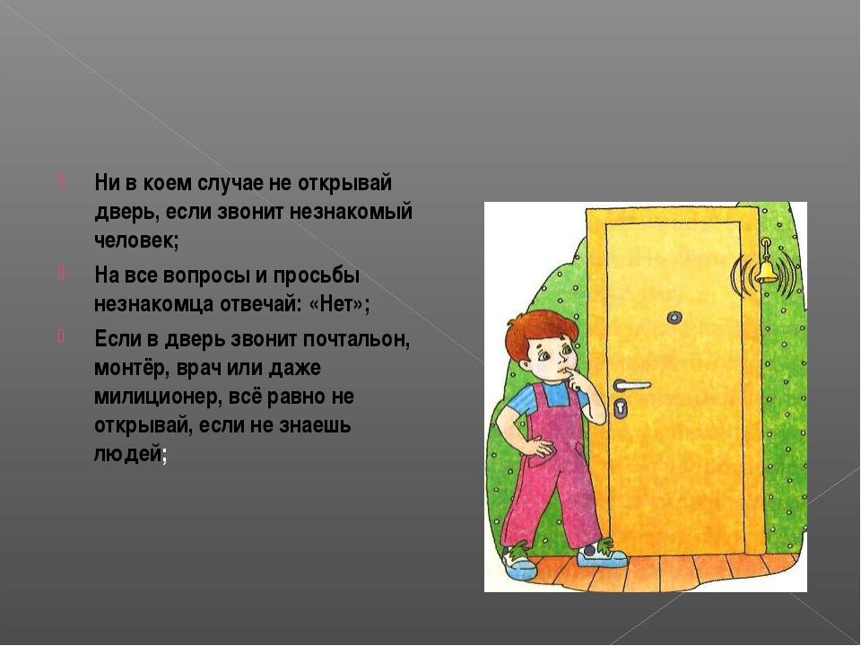 Незнакомый звонит в дверь правила безопасности
