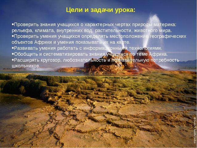 Цели и задачи урока: Проверить знания учащихся о характерных чертах природы м...