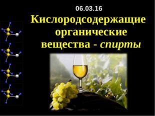 Кислородсодержащие органические вещества - спирты *
