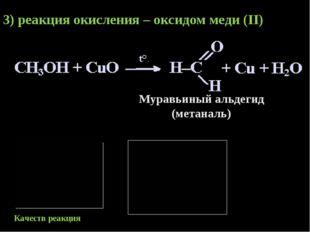 3) реакция окисления – оксидом меди (II) Муравьиный альдегид (метаналь) Качес
