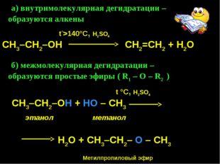 б) межмолекулярная дегидратации – образуются простые эфиры ( R1 – O – R2 ) а