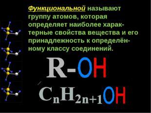 Функциональной называют группу атомов, которая определяет наиболее харак-терн
