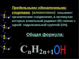 Предельными одноатомными спиртами (алканолами) называют органические соединен