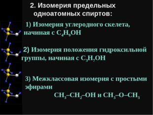 1) Изомерия углеродного скелета, начиная с C4H9OH 2) Изомерия положения гидр