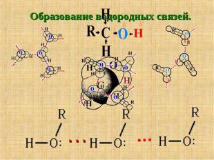 Образование водородных связей.