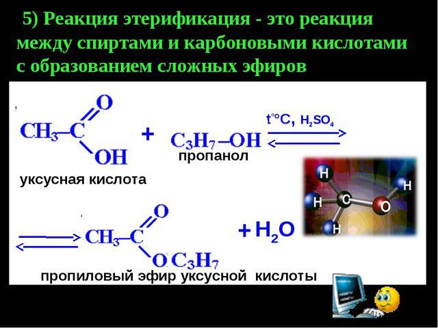 5) Реакция этерификация - это реакция между спиртами и карбоновыми кислотами...