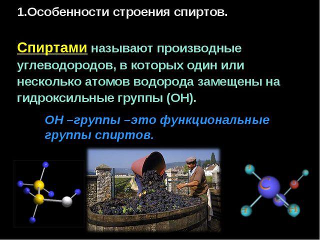 1.Особенности строения спиртов. Спиртами называют производные углеводородов,...