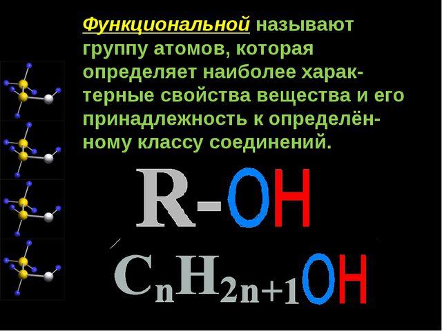 Функциональной называют группу атомов, которая определяет наиболее харак-терн...
